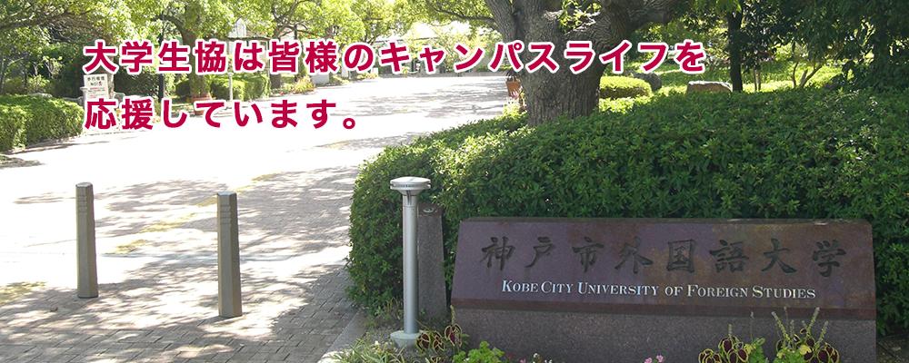神戸市外国語大学消費生活協同組合