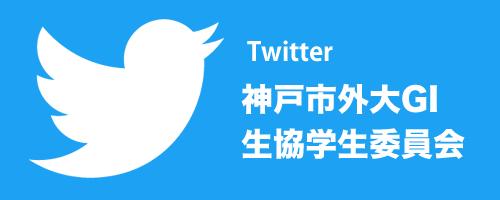 学生委員会twitterバナー