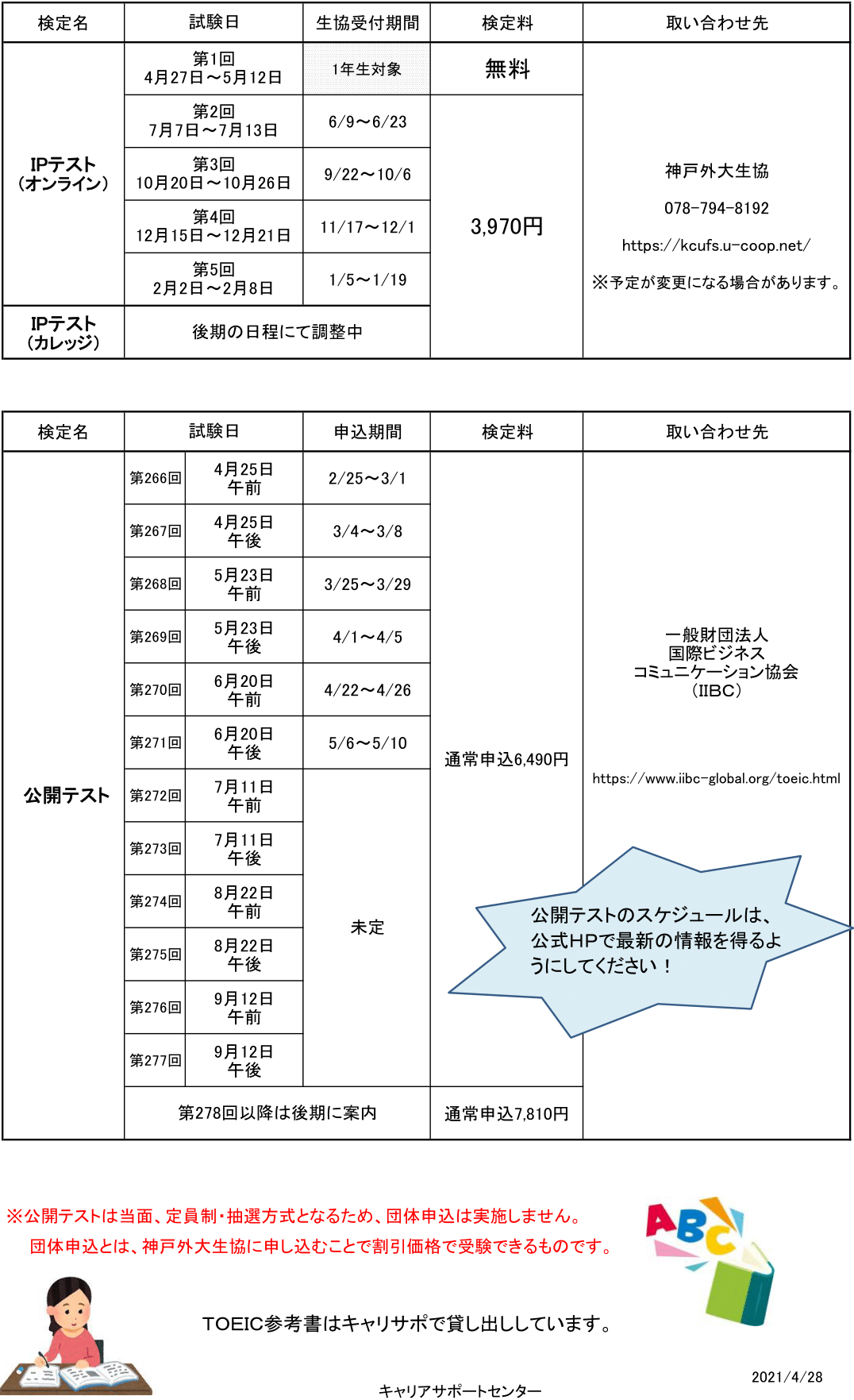 toeic2021-02.png
